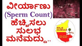 How to increase Sperm Count Naturally at home in Kannada | Kannada Sanjeevani