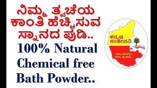 100% Natural Chemical free Bath Powder for Glowing & Fair Skin Kannada   Kannada Sanjeevani
