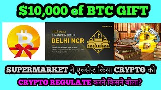 CRYPTO NEWS #223 || $10000 BITCOIN GIFT, CRYPTO REGULATION, BINANCE MEET-UP IN INDIA || MONEY GROWTH