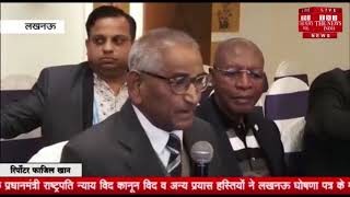 [  Lucknow ] 19वें अंतरराष्ट्रीय सम्मेलन का लखनऊ में हुआ आयोजन  / THE NEWS INDIA
