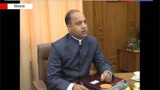 जयराम मंत्रिमंडल ने बदला वीरभद्र सरकार का फैसला || ANV NEWS HIMACHAL