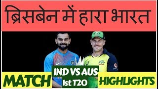 India Vs Australia 1st T20: 5 reasons why India lost 1st T20 Match