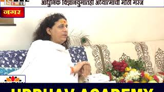 महानगर न्यूज - महंत इंद्रदेवेश्वरानंदजी महाराज यांचा महानगर न्यूजशी विशेष संवाद