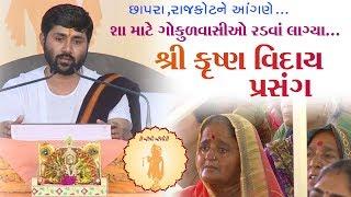 શ્રી કૃષ્ણ વિદાય પ્રસંગ || Jigneshdada (Radhe Radhe) | Chhapara | Rajkot