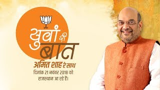 'Yuva Ri Baat Amit Shah Re Saath', Shri Amit Shah's interaction with Youth of Rajasthan.