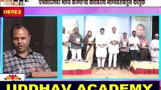 महानगर न्यूज - शिक्षक नेते डॉ.संजय कळमकर लिखीत 'झुंड' कादंबरीचे प्रकाशन