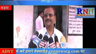 RNN NEWS CG 20 11 18/जांजगीर/मडवा गांव में दूसरे चरण के चुनाव में वोट नही डाला।चुनाव का बहिष्कार