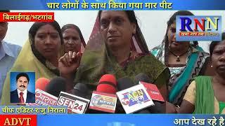 RNN NEWS CG 21 11 18 बिलाईगढ़/भटगांव- मतदान क्रमांक 164,165 के मतदाताओं ने लगाए लाठी भांजने का आरोप।
