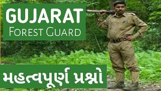 વનરક્ષક મહત્વના પ્રશ્નો || Gujarat forest guard bharti imp questions || cn learn