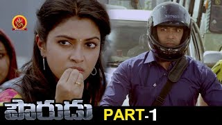 Pourudu Full Movie Part 1 - 2018 Telugu Movies - Jayam Ravi, Amala Paul, Ragini Dwivedi