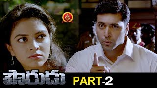 Pourudu Full Movie Part 2 - 2018 Telugu Movies - Jayam Ravi, Amala Paul, Ragini Dwivedi