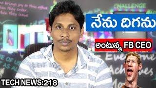 Telugu Tech News 218:Realme 2pro update,Asus Rog,Facebook,Alexa,pixel 3lite,Redmi note 6 pro