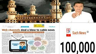 Sach News Par Times Of India Paper Main Article | The Success Of Sach News And Md Sharfuddin |