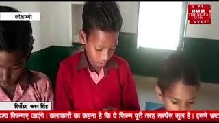 [ Kaushambi ] परिषदीय स्कूलों के बच्चो को मौत बांट रहा बेसिक शिक्षा विभाग  / THE NEWS INDIA