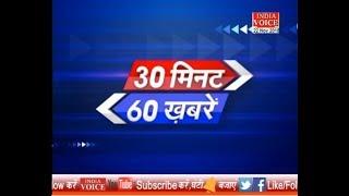 INDIAVOICE LIVE: देखें इस समय की 30 मिनट में 60 बड़ी खबरें