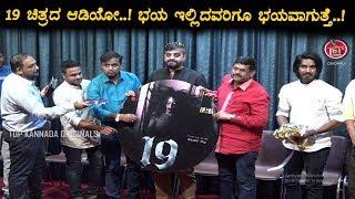 """19 "" Kannada Movie Audio release Full Event || Kannada New Movie 2018"
