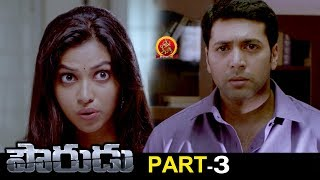 Pourudu Full Movie Part 3 - 2018 Telugu Movies - Jayam Ravi, Amala Paul, Ragini Dwivedi