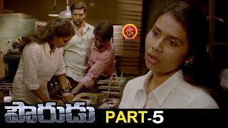 Pourudu Full Movie Part 5 - 2018 Telugu Movies - Jayam Ravi, Amala Paul, Ragini Dwivedi