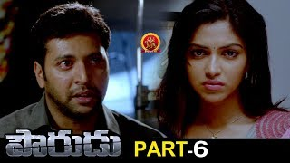 Pourudu Full Movie Part 6 - 2018 Telugu Movies - Jayam Ravi, Amala Paul, Ragini Dwivedi