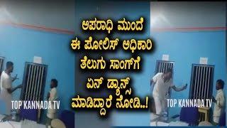 Viral Video 2018 - Police Dance in Front of Accused at Betamangala PS, Kolar || Top Kannada TV