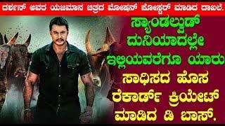 ದರ್ಶನ್ ಅವರ ಯಜಮಾನ ಚಿತ್ರದ ಮೋಷನ್ ಪೋಸ್ಟರ್ ಮಾಡಿದ ದಾಖಲೆ | Darshan Yajamana Latest News | Top Kannada TV