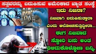 ಇದು ನಿಜನಾ ನಿಜವಾಗಿ ಬದುಕಿಸುತ್ತಾರಾ ಎಂದು ಆಲೋಚಿಸುತ್ತಿದ್ದೀರಾ Mind Blowing Facts in Kannada  Top Kannada TV