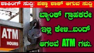 Kannada News - ಬ್ಯಾಂಕ್ ಗ್ರಾಹಕರೇ ಇಲ್ಲಿ ಕೇಳಿ ಬಂದ್ ಆಗಲಿವೆ ಎಟಿಎಂ ಗಳು || Top Kannada TV
