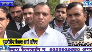 वकीलों पर की गई टिप्पणी के बाद राज्यमंत्री कृष्ण बेदी के खिलाफ वकीलों ने खोला मोर्चा,