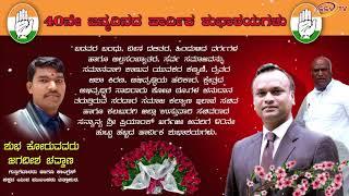 pk jagdish chavanPriyanka Kharge birthday wishes Fom Jagdish Chavan @ SSV TV