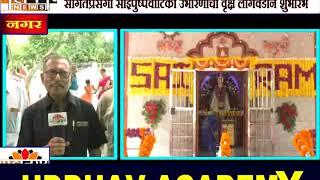 महानगर न्यूज - केडगावमधील साईबाबा मंदिराचा 5 वा वर्धापनदिन उत्साहात साजरा