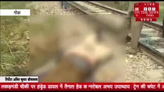 [ Gonda ] डायल हंड्रेड में तैनात हेड कांस्टेबल की ट्रेन से टकराकर मौत / THE NEWS INDIA
