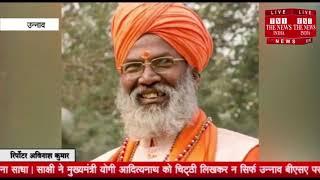 [Unnao ] भाजपा सांसद साक्षी महाराज ने उन्नाव के बेसिक शिक्षा अधिकारी पर निशाना साधा / THE NEWS INDIA
