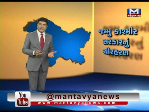 Mantavya Vishesh 22/11/2018