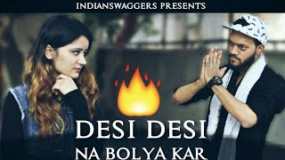 Desi Desi Na Bolya Kar Chori Re | Love Story | Desi Latest Videos 2018  | Indian Swaggers