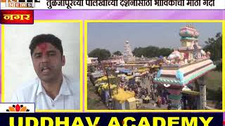 महानगर न्यूज - तिसर्या माळेनिमित्त बुर्हाणनगर देवी मंदिरात यात्रा उत्साहात