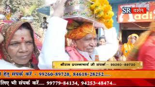 BHAGWAT KATHA || PANDIT SHREERAM PRAPANNACHARYA || SR DARSHAN DAY 1