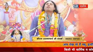 BHAGWAT KATHA || PANDIT SHREERAM PRAPANNACHARYA || SR DARSHAN DAY 2