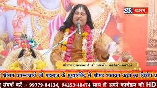 BHAGWAT KATHA || PANDIT SHREERAM PRAPANNACHARYA || SR DARSHAN DAY 3