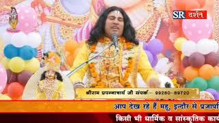 BHAGWAT KATHA || PANDIT SHREERAM PRAPANNACHARYA || SR DARSHAN DAY 4