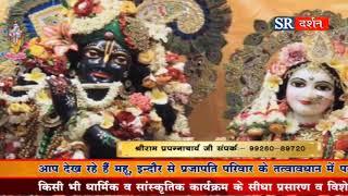 BHAGWAT KATHA || PANDIT SHREERAM PRAPANNACHARYA || SR DARSHAN DAY 5