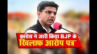 कांग्रेस ने जारी किया BJP के खिलाफ आरोप पत्र || DPK NEWS