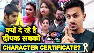 Why Deepak Thakur Is JUDGING Character Of Housemates? | Bigg Boss 12 Charcha With Rahul Bhoj