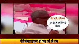 कांग्रेस नेता सीपी जोशी काअन्य जातियों पर हमला कहा- केवल ब्राह्मण को पता धर्म की बात