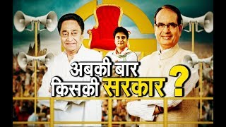 अबकी बार किसकी सरकार ? जनता किसका देगी साथ ?   Vidisha   MP   IBA NEWS  