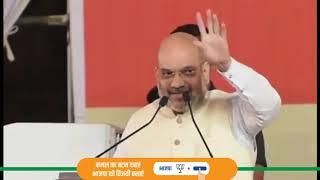 Shri Amit Shah addresses Public Meeting in Jabalpur, Madhya Pradesh - 23.11.2018