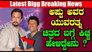 ಅಪ್ಪು ಅವರ ಯುವರತ್ನ ಚಿತ್ರದ ಬಗ್ಗೆ ಕಿಚ್ಚ ಹೇಳಿದ್ದೇನು Kicha Sudeep about Yuvaratna movie | Top Kannada TV