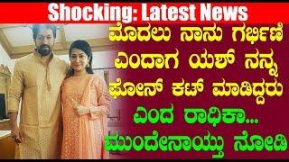 ನಾನು ಗರ್ಭಿಣಿ ಎಂದಾಗ ಯಶ್ ನನ್ನ ಫೋನ್ ಕಟ್ ಮಾಡಿದ್ದರು ಎಂದ ರಾಧಿಕಾ | #Yash #RadhikaPandit | Top Kannada TV