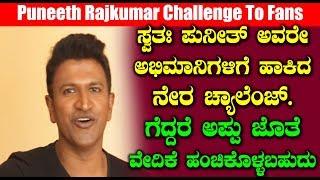 ಸ್ವತಃ ಪುನೀತ್ ಅವರೇ ಅಭಿಮಾನಿಗಳಿಗೆ ಹಾಕಿದ ನೇರ ಚ್ಯಾಲೆಂಜ್#PunithRajkumar challenge to Fans | Top Kannada TV