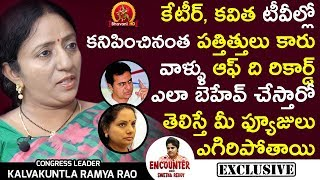 Ramya Rao Reveals Real Behaviours Of KTR & Kavitha - Kalvakuntla Ramya Rao Exclusive Interview