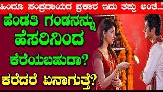 ಹೆಂಡತಿ ಗಂಡನನ್ನು ಹೆಸರಿನಿಂದ ಕೆರೆಯಬಹುದಾ ಕರೆದರೆ ಏನಾಗುತ್ತೆ || Kannada Unknown Facts